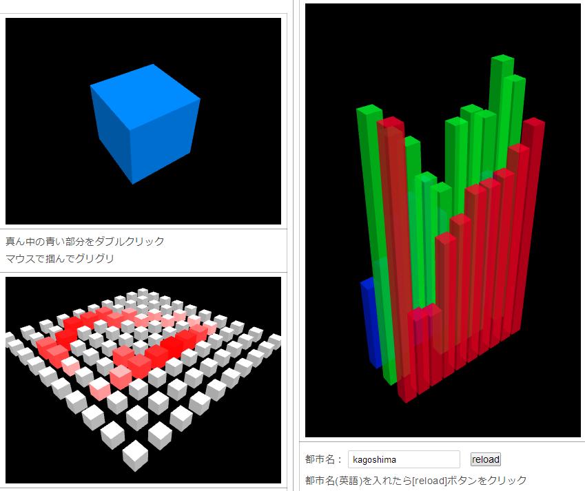 話題の「WebGLハンズオン」サービスを提供します