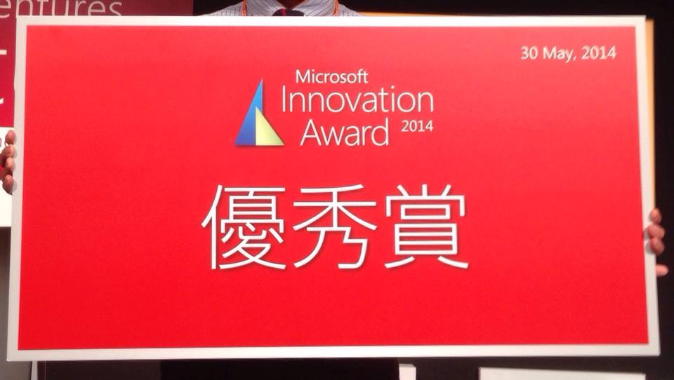 【優秀賞・受賞】Microsoft Innovation Award 2014