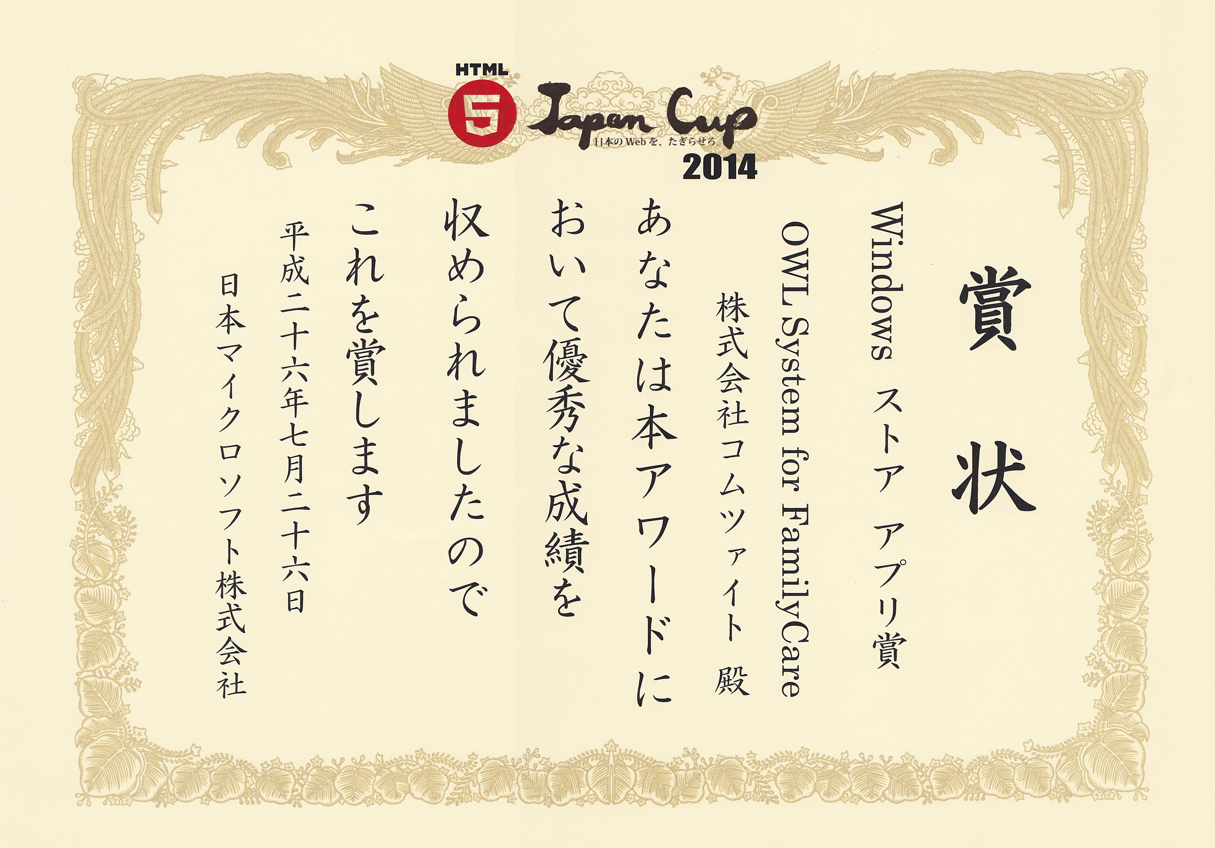 HTML5 Japan Cup 2014 で 「Windows ストアアプリ賞」を頂きました♪