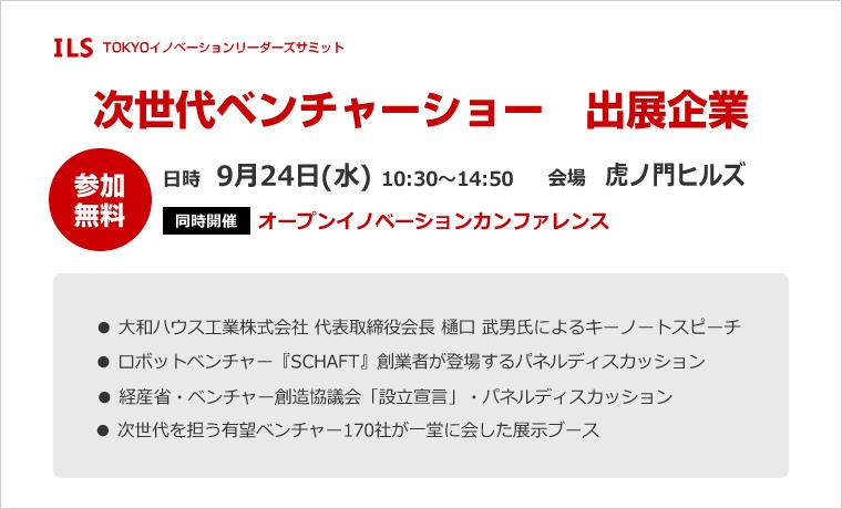 第2回東京イノベーションリーダーズサミット 出展のお知らせ