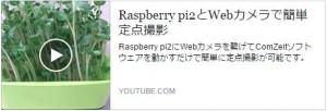 Raspberry pi2とWebカメラで簡単定点撮影